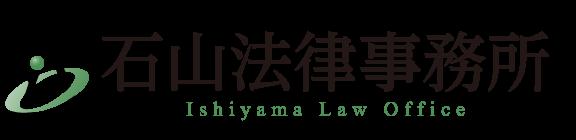 石山法律事務所