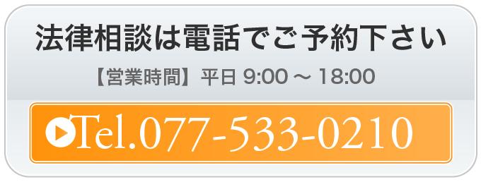 石山法律事務所への法律相談は電話でご予約下さい