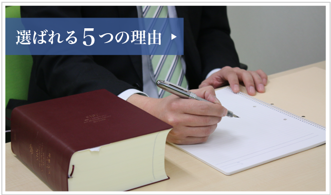 石山法律事務所が選ばれる5つの理由