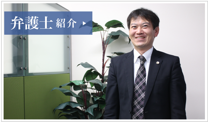 石山法律事務所の弁護士紹介